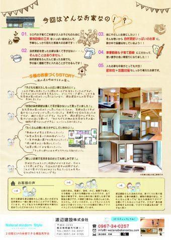 2018/2/3~4体感型見学会のお知らせ2