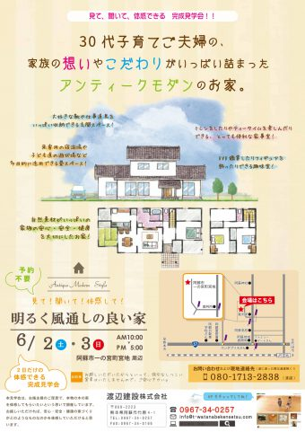 H30/6/2(土)3(日)完成見学会のお知らせ