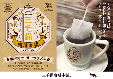 img_mikeneko-coffee01
