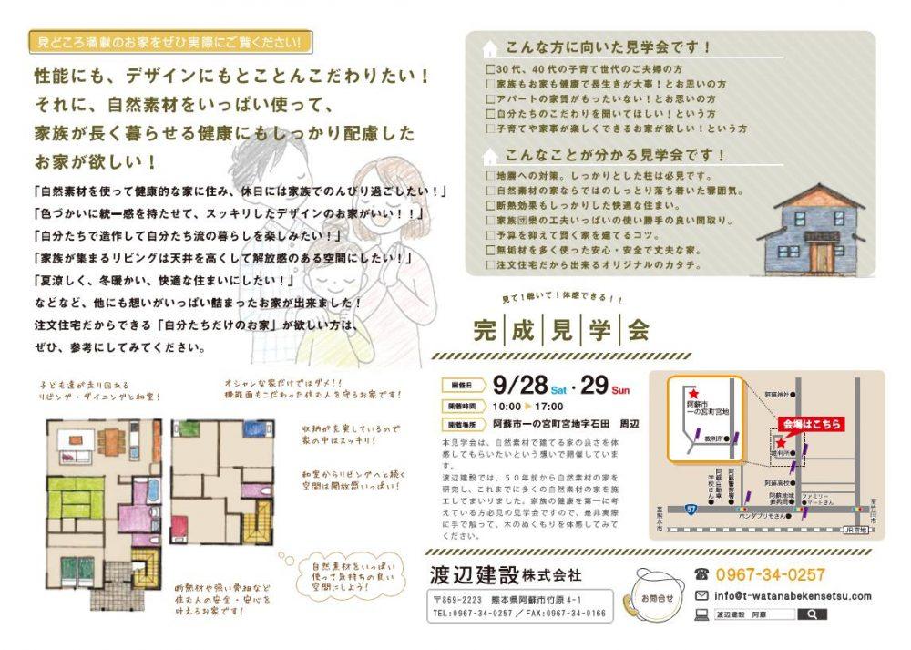 2019/9/28(土)~29(日) 完成見学会