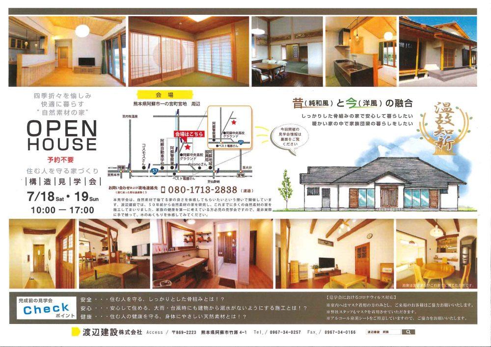 2020年7月18・19日  住む人を守る家づくり 構造見学会