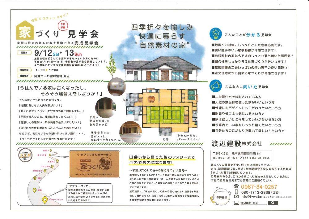 9月12日13日 住む人を守る家づくり 完成見学会